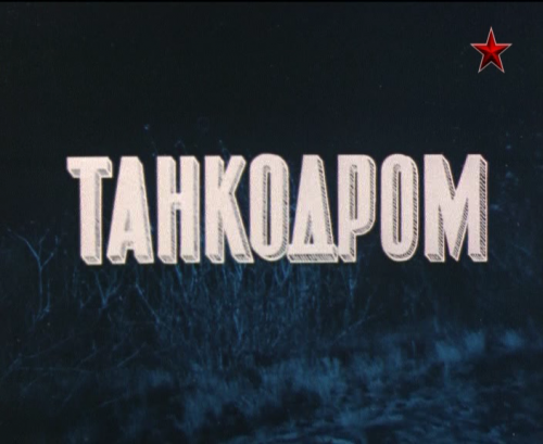 Танкодром (Владимир Довгань) [1981, киноповесть,DVB]