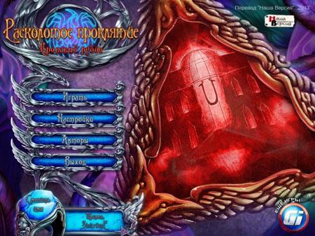Break The Curse: The Crimson Gems (2012/RUS)