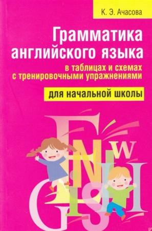 Ачасова К.Э. - Грамматика английского языка в таблицах и схемах с тренировочными упражнениями (2012) pdf