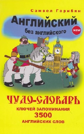 Самвел Гарибян (Комплект): Чудо-словарь Английский без английского + Пособи ...