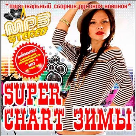 VA - Super Сhart Зимы (2013) MP3