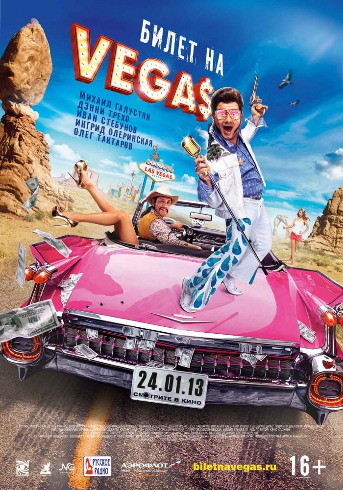 Билет на Vegas (2012) смотреть онлайн
