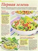 Даша. Рецепты на любой вкус (№4, апрель / 2013)