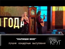 Ирина Круг - Лучшие концертные выступления (2012) DVD5