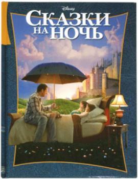 Сказки на ночь (2010)