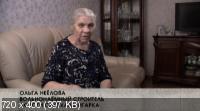 Кузькина мать. Итоги. Мертвая дорога (2012) SATRip