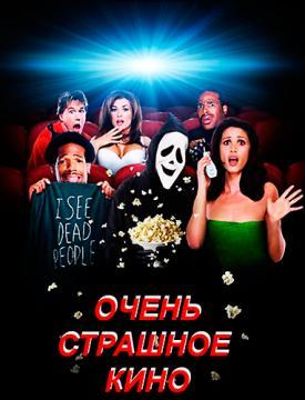 Очень страшное кино / Scary Movie (2000) WEB-DL 1080p   Open Matte
