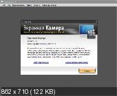 Экранная Камера v1.25 Portable (2012)