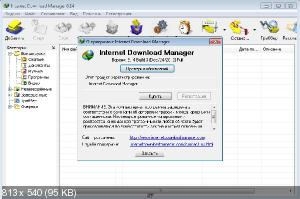Internet Download Manager 6.14.3 Final (2012|RUS) [RePack от KpoJIuK]