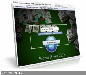 Прокачка на багах в игре World Poker Club + Антибан 1.6 (Одноклассники)