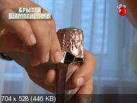 Без обмана. Брызги шампанского (2012) SATRip