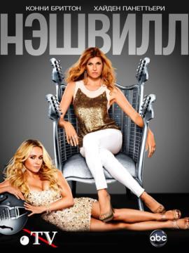������� / Nashville [�����: 1] (2012) WEB-DL 720p | To4ka