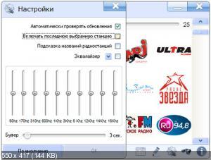 Радиоточка Плюс 4.3 + Portable