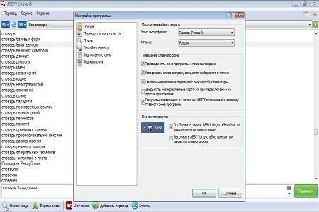 ABBYY Lingvo х5 ( «20 языков» Professional, v.15.0.775.0 Final, 2012,MlL/Rus )