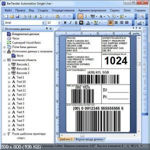 Seagull BarTender Enterprise Automation v 10.0 SR3 Build 2867 Final (2013) ENG/RUS