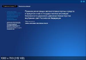 Экзаменационные билеты и тематические задачи ГИБДД 2013 (RUS/2012/PC)