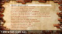 MultiBoot Flash Filth Edition 6.0 32 Гб