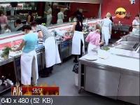 Адская кухня - Россия [2 сезон] (2013) SATRip