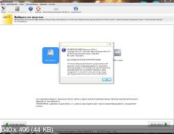 FileRecovery Pro 2013 5.5.3.1 (2013|Rus)