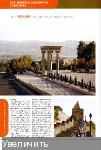 Добро пожаловать а Азербайджан. Альбом-путеводитель