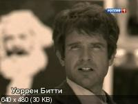 Владимир Высоцкий. Письмо Уоррену Битти (2013) SATRip