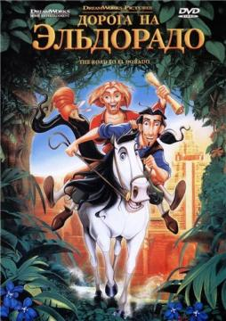 Дорога на Эльдорадо / The Road to El Dorado (2000) WEB-DL 1080p