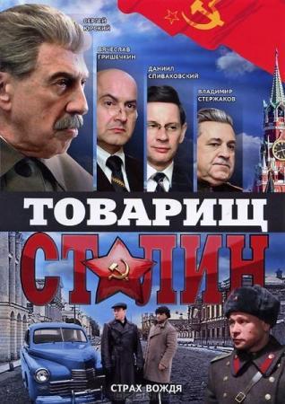 Товарищ Сталин (2011) DVDRip