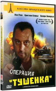 Операция «Тушенка» / L'opération Corned-Beef (1991) HDTV 1080p