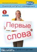Учимся читать с рождения - Карточки Домана  (2010/RUS)
