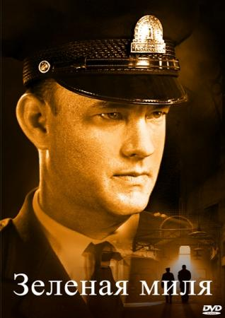 Зеленая миля / The Green Mile (1999/HDRip/BDRip)