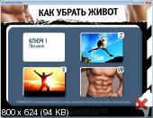 Видеокурс Как убрать живот + VIP блок (2012-2013)