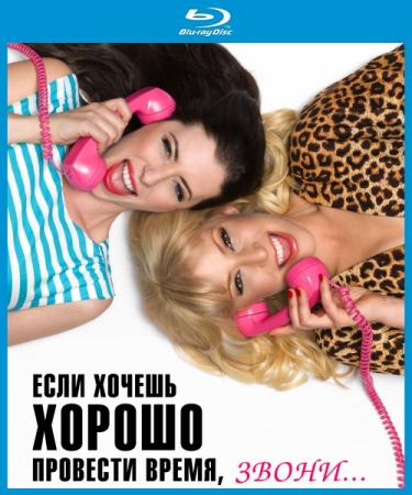 ���� ������ ������ �������� �����, ����� / For a Good Time, Call... (2012/HDRip/1.37GB)