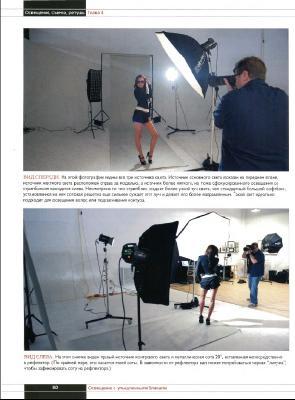 Освещение, съемка, ретушь. Пошаговое руководство Скотта Келби по студийной съемке (Скотт Келби) / 2012 / PDF