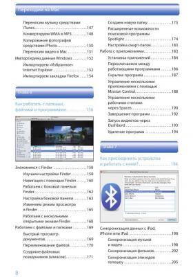 Переходим на Мас / Пол Макфедрис (2012) PDF