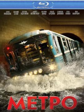 Метро (2012) BDRip 720p | 60 FPS