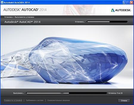 Autodesk AutoCAD 2014 ( I.18.0.0, Russian, 2013 )