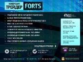 Киберсант-Трейдер FORTS (2012) Видеокурс
