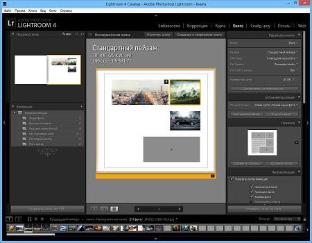 Adobe Photoshop Lightroom ( 4.4 Final, Мульти / Русификатор )