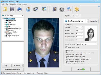 Фото на документы Профи 6.0 [Rus] ( 2013)