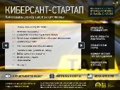 Киберсант-Стартап. Как создать службу такси за три месяца (2012) Видеокурс